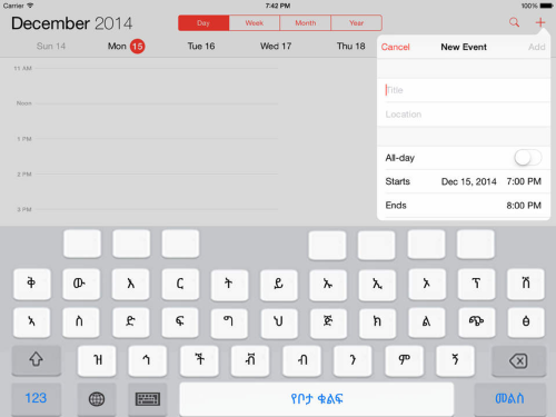 Amharic(Ethiopian) Keyboard released for iOS(iPhone) by Agerigna