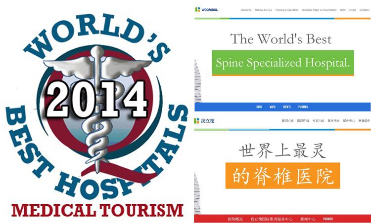 Wooridul Spine Hospital Makes the MTQUA Top 10 World's Best