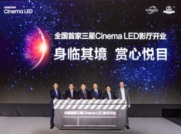 On February 4, the launch ceremony of the first Samsung Cinema LED of China was held at Wujiaochang's Wanda Theater in Shanghai, China. From left, Jason Kim, VP of Samsung Electronics Visual Display Business, Yontak Jin, VP of Samsung Electronics China Consumer Elecronics Division, Wang Qi, CTO of Wanda Cinemas, Zeung Guang, VP of Wanda Cinemas, Frank Xiao, VP of HARMAN China Enterprise Business and David McKinney, VP of HARMAN.