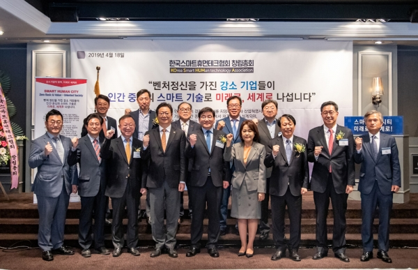 Korea Smart Human Technology Association was established at the Kensington Hotel in Yeouido, Seoul on April 18.