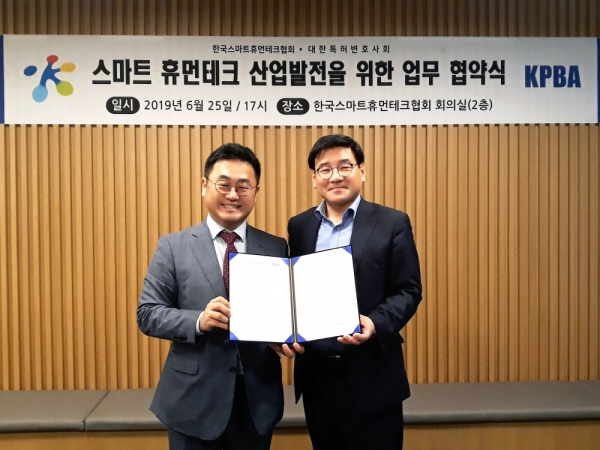 Korea Smart Human Technology Association (KOSHUMA) and Korea Patent Lawyers Association signed a business agreement