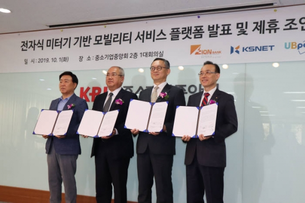 From left, UnkiLee(Chairman, Taxi Meter Association), Song Hun Han(CEO, AION Bank), Phil-Hyun Oh (President/CEO, KSNET), Kyung Yang Park (Founder, President & Chief Vision Officer, UBpay Harex InfoTech Inc.)