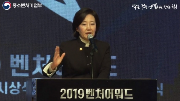 Park Young-sun, minister of SMEs and Startups, is giving a speech at a ceremony marking the start of the venture. (Source = SMEs and Startups)
