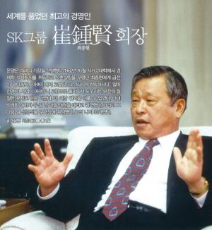 "The 20th anniversary of SK's Chairman Choi Jung-hyun, ""Challengers create the future"""