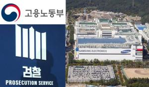 936 cases of illegal acts detects at Samsung Electronics' Giheung workplace