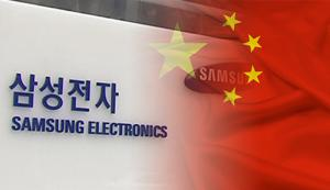 Samsung Electronics to shut down smartphone plant in Tianjin