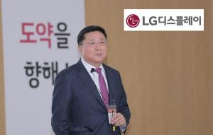 LG Display to Hold Workshop on Security Capacity Growth of Business Partners