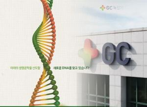 GC Pharma says, 'COVID-19 plasma treatment can be commercialized in second half'