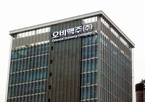 Oriental Brewery suspends operation of its Cheongju factory due to COVID-19